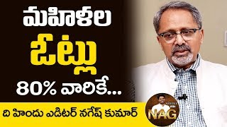 Women Voting Percentage in AP Elections 2019 | AP Voting Analysis by Hindu Editor S Nagesh Kumar