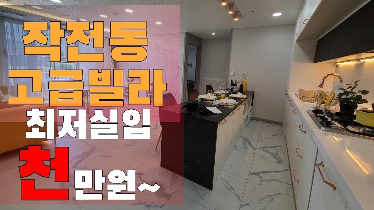 인천빌라매매 /작전동신축빌라/ 고급빌라 4인가족 계양구 아파트 보다 좋다 인천빌라