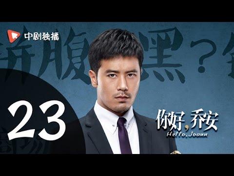 你好乔安 23 【TV版】 | Hello Joann 23(戚薇、王晓晨、白宇 领衔主演)