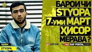 Барои чи STYOPA 7 МАРТ ХИСОР мерава? (RAP.TJ)
