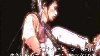 1988年夏、RCサクセション忌野清志郎さんが原発問題について歌ったアル...