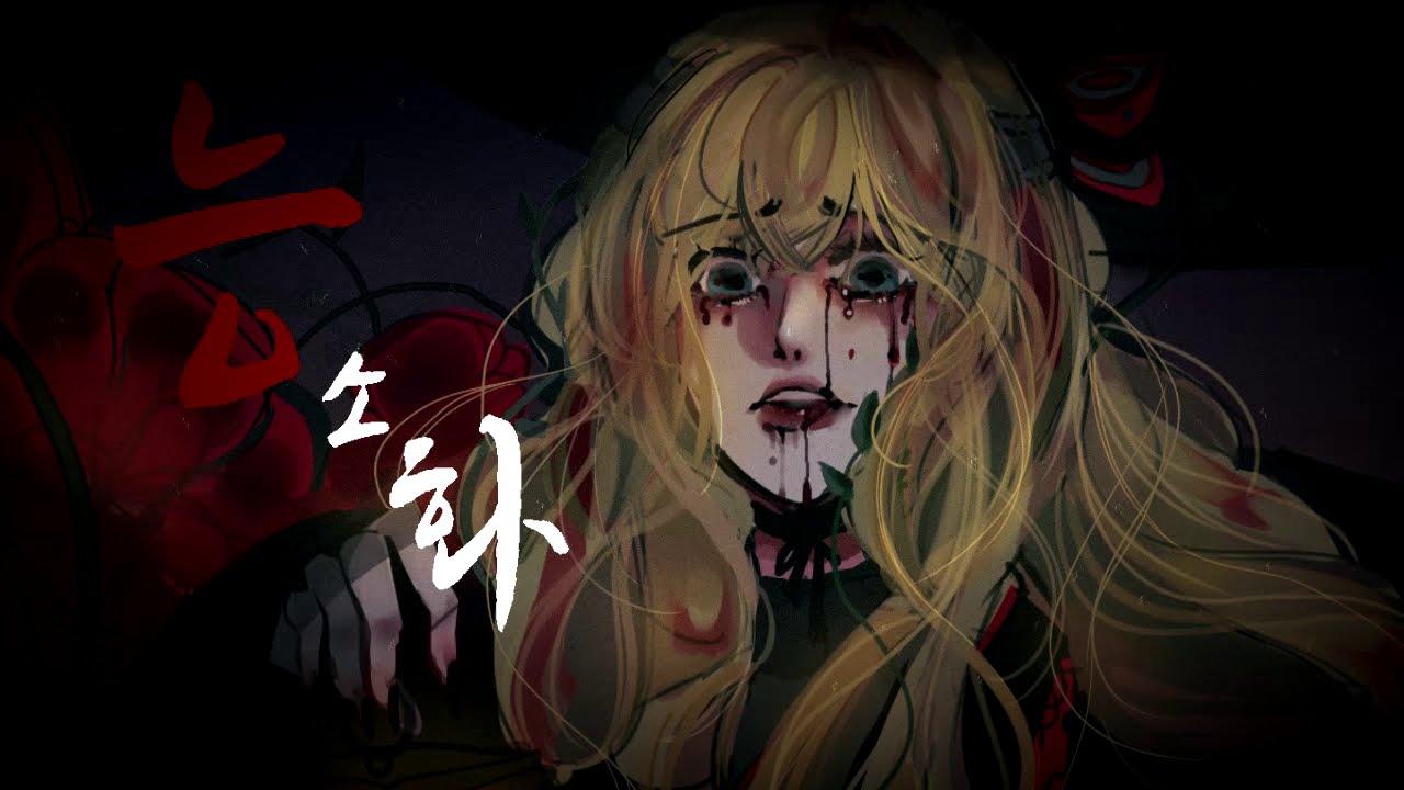 【See U/시유】 능소화 【커버/PV】