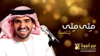 حسين الجسمي - متى متى (جلسات وناسة) | Hussain Al Jassmi - Jalsat Wanasa