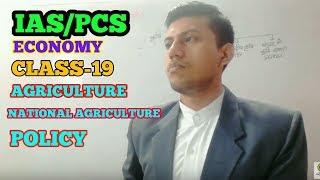Economy Class- 19 कृषि राष्ट्रीय कृषि नीति