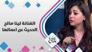 الفنانة لينا صالح - الحديث عن اعمالها