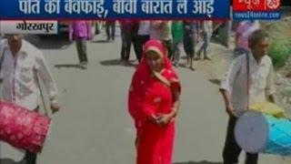बारात लेकर पति के घर पहुंची महिला ; Gorakhpur