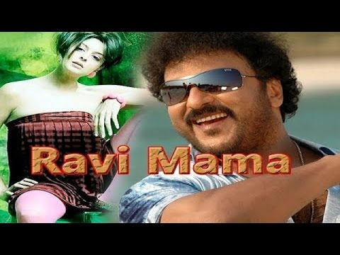 Ravimama – ರವಿಮಾಮ | Kannada Full HD Movie | Ravichandran, Nagma, Hema, Doddanna