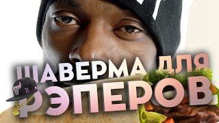 ШАВЕРМА ДЛЯ РЭПЕРОВ