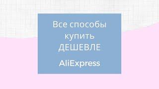 Все способы купить ДЕШЕВЛЕ на AliExpress / Скидки и купоны как пользоваться спецкупонами алиэкспресс