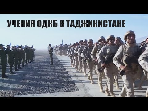 Военные учения ОДКБ начались в Таджикистане