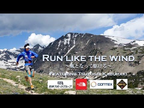 RUN LIKE THE WIND 2014-2015  DVD完成発表会LIVE