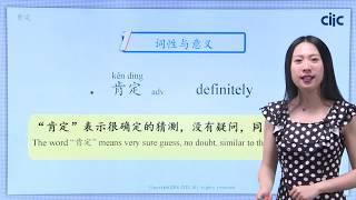 Learn Chinese Word Easily: 肯定kending = definitely.