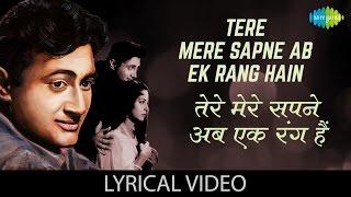 Tere Mere Sapne with lyrics | तेरे मेरे सपने गाने के बोल | Guide | Dev Anand, Waheeda Rehman
