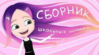 Мои школьные истории анимация NaStik (сборник)