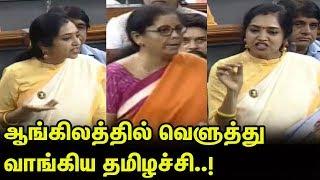 நிர்மலா சீத்தாரமனுக்கு பதிலடி..! Thamizhachi Thangapandian Latest Speech | Parliament | nba 24x7