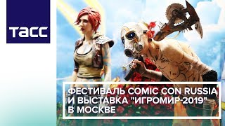 Фестиваль Comic Con Russia и выставка ''Игромир-2019'' в Москве