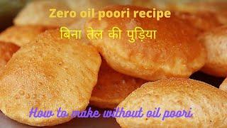 HOW TO MAKE 100%OIL FREE WHEET FLOUR POORI\ZERO तेल की पूड़ी\WITHOUT तेल  पुड़ी बनाने के तरीके PART2