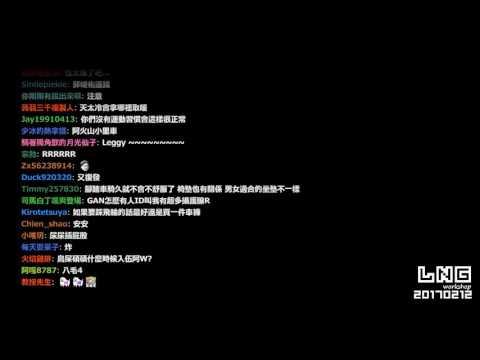 【LNG】20170212 殘酷二選一