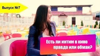 Ксения Пацинская - актриса, модель, блоггер   Поцелуи и секс в кино   Роли проституток   ТикТок