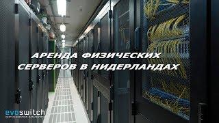 Аренда сервера: Физические серверы - Как арендовать сервер.(, 2017-09-18T14:55:41.000Z)