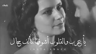 يا عرب والقلوب أشوفها بألف حال / محمد عبده