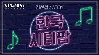 한국 시티팝 대표 김현철, ADOY 아도이 노래 모음 / 광고없는노래모음