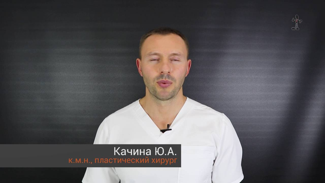 Доктор Качина Юрий