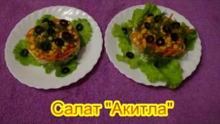 Салат Акитла  вкусные праздничные салаты на день рождения