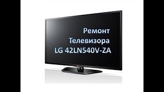 Ремонт телевизора LG 42LN540V-ZA (нет подсветки и изображения)