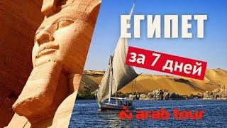 видео Экскурсионные туры в Египет 2018