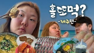 *[vlog] 홀또먹⚠️ -제주 편- (흑돼지+버거+고등어회+보말죽)