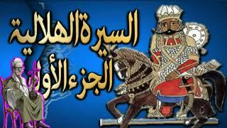 سيرة بني هلال الجزء الاول الحلقة 46 جابر ابو حسينِ مقتل حنظل علي يد ابو زيد