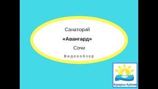 видео Санаторий «Авангард» в Сочи
