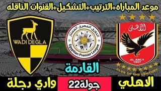 موعد مباراة الأهلي و وادي دجلة القادمة في الدوري (جولة22) والقنوات الناقلة للمباراة والتشكيل 🔥الاهلي