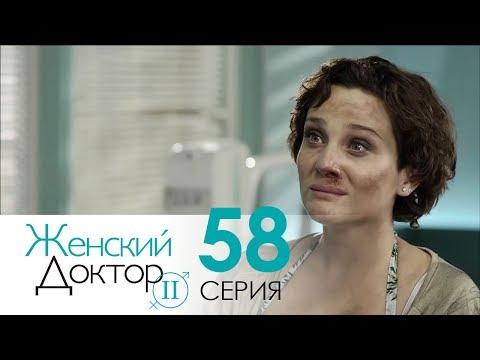 Женский доктор - 2. Сериал. Серия 54. Dr. Baby Dust 2. Episode 54.