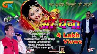 Latest Uttarakhandi Kumaoni DJ song 2018 # O Dhana # ओ धना # Jitendra Tomkyal.