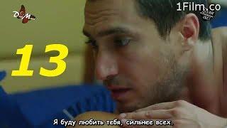 Чёрная жемчужина 13 серия на русском языке анонс и дата выхода