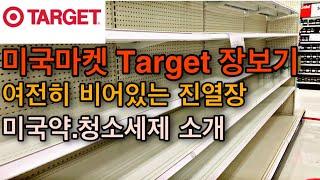 미국마켓 타켓 다녀왔어요/Target에서 구매 가능한 미국 비상약, 청소세제 소개/오랜만에 갔는데 여전히 비어있는 진열장/미국주부 펜실베니아 필라델피아 일상