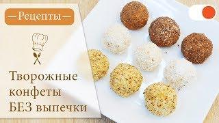 Творожные Конфеты БЕЗ Выпечки - Простые рецепты вкусных блюд