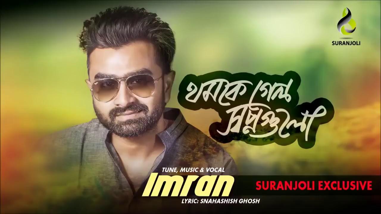 Imran Bangla New Song 2018   থমকে গেল স্বপ্নগুলো   Imran bangla hit Song  2018   Joy 71 BD