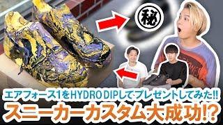 【HYDRO DIP】まさかの大成功!?NIKE/AirForce1をスニーカーカスタムしてサプライズプレゼントしてみた!!【ドッキリ】