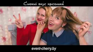 Ведущий на свадьбу:Полоцк Новополоцк Витебск. Дуэт ВИШНЯ   www event cherry by