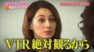 4月16日(月)よる8時から放送の 『ナイナイのお見合い大作戦 奈良の花嫁 ...