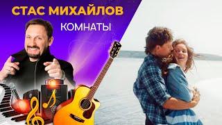 Новый хит 2018! СТАС МИХАЙЛОВ - КОМНАТЫ - Русские клипы 2018, популярные новинки. Маэстро