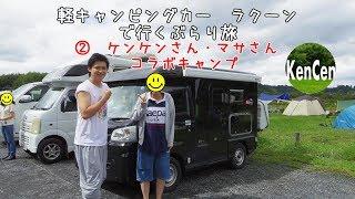 ②KEN'SキャンプTVのケンケンさんとマサさんとコラボキャンプ企画 ケンケン 検索動画 10