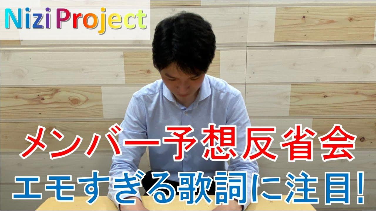 【Nizi Project】メンバー予想反省会&エモすぎる歌詞について【おかだいれくしょん特別版】