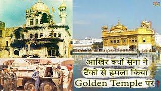 आखिर क्यों सेना ने टैंको से हमला किया Golden Temple पर ?