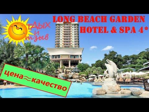 Отзывы отдыхающих об отеле Long Beach Garden Hotel & Spa 4* /Pattaya Thailand/ Обзор отеля