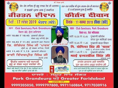 Live-Now-Gurbani-Kirtan-Samagam-From-Faridabad-Haryana-17-Nov-2019-Baani-Ne