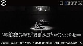 【LIVE映像】H ZETT M /執事うさぎは叫んだ~うっひょー [ピアノ独演会2020~新年の調べの陣~]